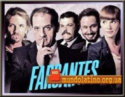 Лицемеры - Farsantes Смотреть онлайн