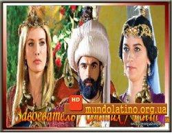 Фатих. Завоеватель - Fatih смотреть онлайн