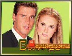 Белинда - Belinda смотреть онлайн