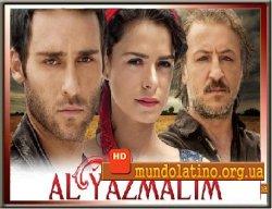 Красная косынка / Al Yazmalim Смотреть онлайн