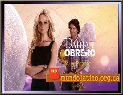 Дама и рабочий - Dama y Obrero Смотреть онлайн