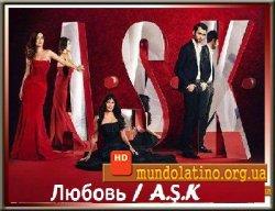 Любовь - A.S.K. смотреть онлайн
