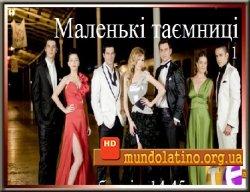 Маленькі таємниці 1 сезон - Kucuk Sırlar  дивитися в онлайн