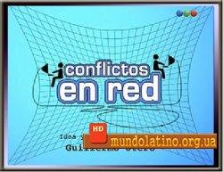 Запутавшиеся в сети - Пропавшие в сети - Conflictos En Red смотреть онлайн