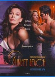 Любовь и тайны Сансет Бич - Sunset Beach Смотреть онлайн