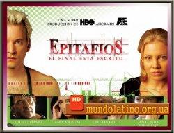 Эпитафии - Epitafios смотреть онлайн