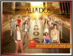 Союзники - Aliados Смотреть онлайн