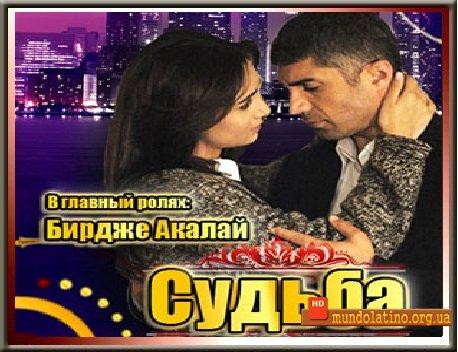 Судьба турецкий сериал