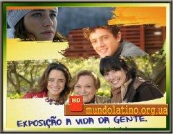 Наша жизнь - A Vida da Gente Смотреть онлайн