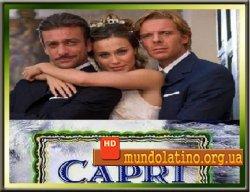 Капри - Capri ( 2 сезон ) Смотреть онлайн