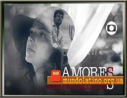 Украденная любовь - Amores Roubados Смотреть онлайн