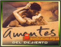 Любовники пустыни - Amantes del desierto Смотреть онлайн