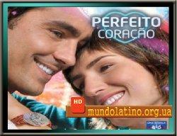 Совершенное сердце - Perfeito Coracao Смотреть онлайн