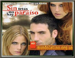 Без бюста нет рая - Sin tetas no hay paraiso Смотреть онлайн