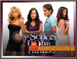 Без бюста нет рая - Sin senos no hay paraiso Смотреть онлайн
