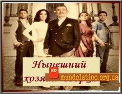 Нынешний хозяин дворца - Bugunun Saraylisi смотреть онлайн