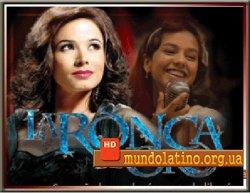 Голос свободы - La ronca de oro Смотреть онлайн