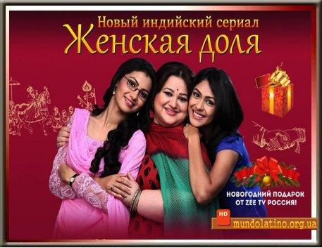 женская доля смотреть на русском индийский сериал