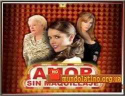 Любовь без грима - Amor sin maquillaje смотреть онлайн