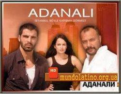 Аданали - Adanali смотреть онлайн