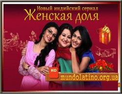 Женская доля индия смотреть все серии