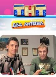 Два Антона Смотреть онлайн