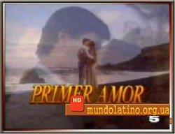 Первая любовь - Primer amor Смотреть онлайн