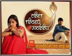 Свет твоей любви индийский сериал на русском