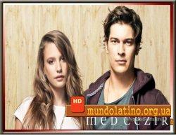 Прилив - Medcezir Смотреть онлайн