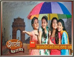 Сестры Шастри - Shastri Sisters смотреть онлайн