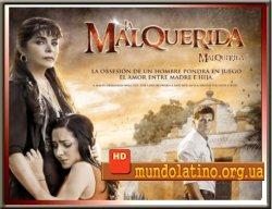 Нелюбимая - La Malquerida Смотреть онлайн