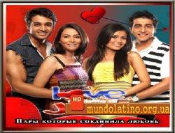Пары которые соединила любовь - Love Ne Mila Di Jodi смотреть онлайн