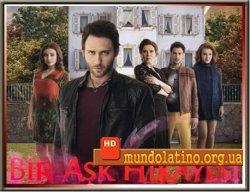 История одной любви - Bir Ask Hikayesi смотреть онлайн
