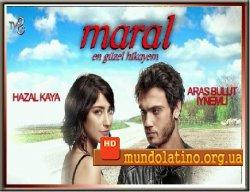 Марал: моя самая красивая история - Maral: En gzel hikayem смотреть онлайн