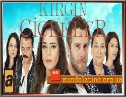 Обиженные цветы Турецкий сериал на русском языке