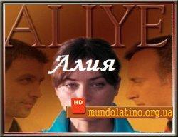 Алия - Aliye смотреть онлайн