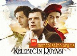 Сон бабочки - Kelebegin Ruyasi смотреть онлайн