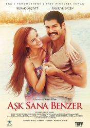 Любовь похожа на тебя - Ask Sana Benzer смотреть онлайн