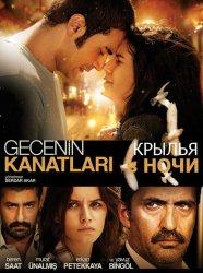 Крылья в ночи / Крылья Гедже / Gecenin kanatlari   - турецкий фильм