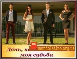 День, когда была написана моя судьба - Турецкий сериал смотреть онлайн