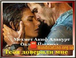 Доверие - Турецкий сериал на русском
