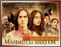 Махмут и Мерием турецкий сериал