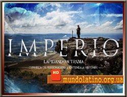 Империя бразильский сериал - канал Вива смотреть онлайн