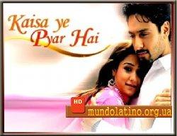 Что это за любовь? Индийский сериал смотреть онлайн