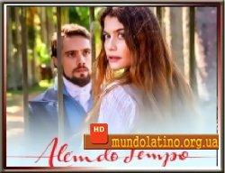 Вне времени - Бразильский сериал смотреть онлайн