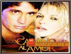 Дорога к любви аргентинский сериал смотреть онлайн