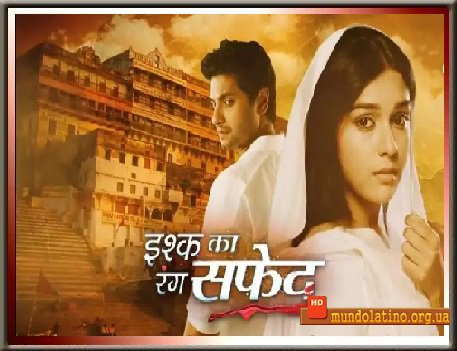 Цвета любви индийский сериал 2 сезон