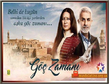 Турецкие сериалы смотреть онлайн бесплатно в хорошем