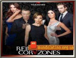 Королева сердец - Reina de Corazones 2014 год смотреть онлайн