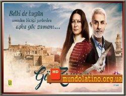 Время переселения турецкий сериал смотреть ондайн